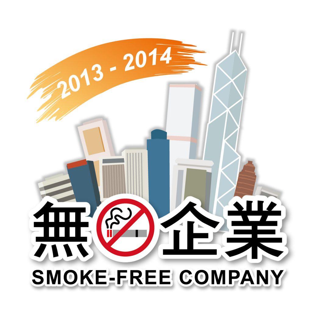 「無煙企業標誌」